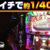 116 NEW GENERATION 第116話 (2/4)【天晴!モグモグ風林火山 全国制覇版】《リノ》《兎味ペロリナ》