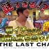 004-1 THE LAST CHANCE 第4話 押忍!サラリーマン番長 / 押忍!番長3 前編