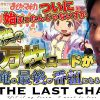 003-1 THE LAST CHANCE 第3話 スロット魔法少女まどか☆マギカ 前編