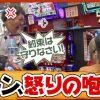 017 ツギハギファミリア 第17話(5/5)【沖ドキ!】《木村魚拓》《兎味ペロリナ》《五十嵐マリア》