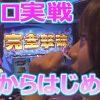 165 #165☆うみのいくら【ここからはじまるリゼロ実戦】NEKOMIMI[パチスロ][スロット]