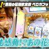 """005-1 悪魔の征服欲実戦""""ペロガブッ!"""" 第五話 前編"""