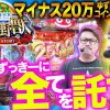 028 微女と野獣〜SEA SIDE STORY〜 #28 8月<4/4>【倖田柚希&ヤドゥ】