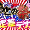 051 七瀬の野望 第51話 【パーラースーパーセブン新中野店】