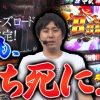 010 パチす郎三国志#010【大乱調!?まりも、討ち死に!?】