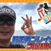 032 バイク修次郎の日本全国旅打ち日記/32-鹿児島県