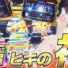 015 微女と野獣#15【倖田柚希 × ヤドゥ】