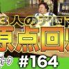 164 アロマティックトークinぱちタウン #164【木村魚拓x沖ヒカルxグレート巨砲】