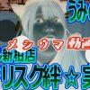 171-2 #171☆後編【バジリスク絆メシウマ】ヒノマル新柏店うみのいくら実戦[スロット][パチスロ]NEKOMIMI