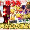 062 女王道 62回 〜ゆうみ〜【押忍!番長3/PフィーバーマクロスΔ 設定付ver.】