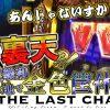 005-1 THE LAST CHANCE 第5話 ミリオンゴッド-神々の凱旋- 前編