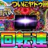 030 微女と野獣〜SEA SIDE STORY〜 #30 9月<2/4>【倖田柚希&ヤドゥ】