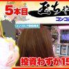 005 天国モードへ移行頻発⁉【王道1st ~五本目 玉ちゃん編〜】