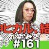 161 アロマティックトークinぱちタウン #161【木村魚拓x沖ヒカルxグレート巨砲】