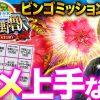 031 微女と野獣〜SEA SIDE STORY〜 #31 9月<3/4>【倖田柚希&ヤドゥ】