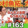 163 アロマティックトークinぱちタウン #163【木村魚拓x沖ヒカルxグレート巨砲】
