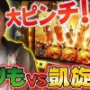 018 【大ピンチ!まりもVS凱旋】パチす郎三国志#018
