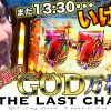 005-2 THE LAST CHANCE 第5話 ミリオンゴッド-神々の凱旋- 後編
