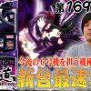 169-1 まりも道 第169話 SLOT劇場版魔法少女まどか☆マギカ[新編]叛逆の物語 前編