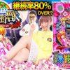 029 微女と野獣〜SEA SIDE STORY〜 #29 9月<1/4>【倖田柚希&ヤドゥ】