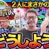 032 微女と野獣〜SEA SIDE STORY〜 #32 9月<4/4>【倖田柚希&ヤドゥ】