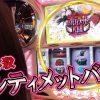 077-1 THE COMPLETE Vol.77~雨宮める~ スロット前編《SLOT魔法少女まどか☆マギカ 他》