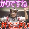 170 #170☆うみのいくらリゼロ実戦