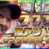 松本バッチGスタ激闘編Vol.4