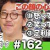 162 アロマティックトークinぱちタウン #162【木村魚拓x沖ヒカルxグレート巨砲】