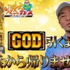 519 GOD引くまで横浜から帰りません【ヤルヲの燃えカス#519】