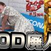 012 ~青山りょうさんがGOD廃人に!~ ファイト青山!#12(2/2)《青山りょう》【ミリオンゴッド-神々の凱旋-】