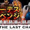 006-1 THE LAST CHANCE 第6話 アナザーゴッドハーデス  奪われたZEUSVer. 前編