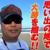 034 バイク修次郎の日本全国旅打ち日記/34-宮城県
