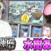 076 百戦錬磨 第76戦<水樹あや>【SLOT魔法少女まどか☆マギカ/バーサス】