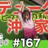 167 アロマティックトークinぱちタウン #167【木村魚拓x沖ヒカルxグレート巨砲】