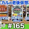 165 アロマティックトークinぱちタウン #165【木村魚拓x沖ヒカルxグレート巨砲】