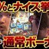 266 HEAVENS DOOR 第266話(2/4)【押忍!番長3】《木村魚拓》《ジロウ》《トメキチ》