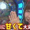082 ~やっぱり、大海だねっ!~【大海4】神ぱち #82《神谷玲子》