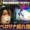 """006-2 悪魔の征服欲実戦""""ペロガブッ!"""" 第六話 後編"""