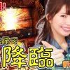 001 ドリームガラポン〜南国へのカウントダウン〜  #1 【美穂/ハワイ伊勢店】