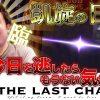 006-2 THE LAST CHANCE 第6話 アナザーゴッドハーデス  奪われたZEUSVer. / ミリオンゴッド-神々の凱旋- 後編