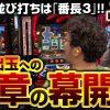 265 HEAVENS DOOR 第265話(1/4)【押忍!番長3】《木村魚拓》《ジロウ》《トメキチ》