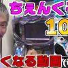 194 パチンコ店買い取ってみた 第194回ひげ紳士のちぇんくろが10倍楽しくなる動画(中級編)