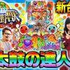 033 微女と野獣〜SEA SIDE STORY〜 #33 10月<1/4>【倖田柚希&ヤドゥ】