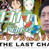 008-1 THE LAST CHANCE 第8話 交響詩篇エウレカセブン2 前編