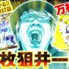 317 寺井一択の寺やる!!第317話 【パーラースーパーセブン新中野店】