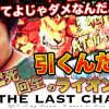 007-2 THE LAST CHANCE 第7話 獣王 王者の覚醒 後編