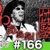166 アロマティックトークinぱちタウン #166【木村魚拓x沖ヒカルxグレート巨砲】