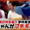028 ツギハギファミリア 第28話(3/4)【押忍!番長3】《木村魚拓》《兎味ペロリナ》《五十嵐マリア》