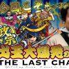 009-1 THE LAST CHANCE 第9話 政宗2 前編